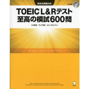 TOEIC L&Rテスト 至高の模試 600問|gakusan