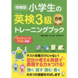 [増補版] 小学生の 英検 3級 合格トレーニングブック  ISBN10:4-7574-3001-9...