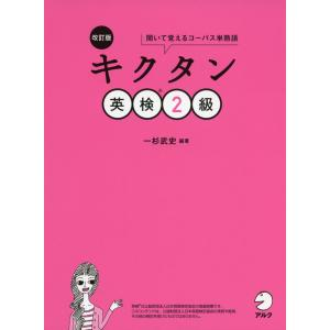 改訂版 キクタン 英検 2級  ISBN10:4-7574-3022-1 ISBN13:978-4-...