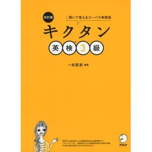 改訂版 キクタン 英検 3級  ISBN10:4-7574-3024-8 ISBN13:978-4-...