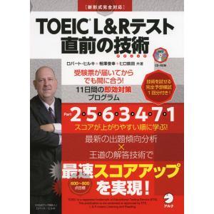 TOEIC L&Rテスト 直前の技術|gakusan
