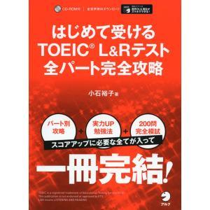 はじめて受ける TOEIC L&Rテスト 全パート完全攻略|gakusan