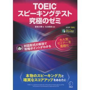 TOEIC スピーキングテスト 究極のゼミ