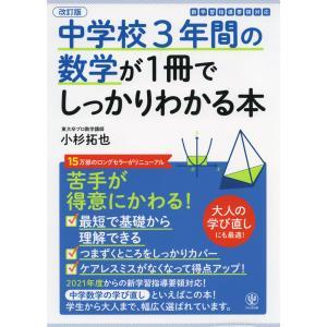 中学校3年間の数学が1冊でしっかりわかる本 改訂版|gakusan