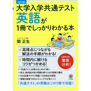 大学入学共通テスト 英語が1冊でしっかりわかる本 改訂版