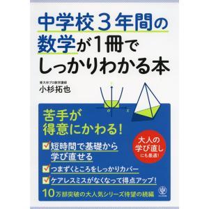 中学校3年間の数学が1冊でしっかりわかる本|gakusan