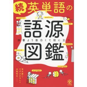 続 英単語の語源図鑑|gakusan