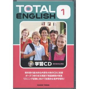教科書完全準拠 学習CD 学校図書版 TOTAL ENGLISH(トータルイングリッシュ) (1) 「TOTAL ENGLISH 1」 (教科書番号 729)|gakusan