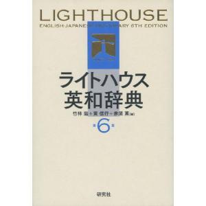 ライトハウス 英和辞典 第6版|gakusan