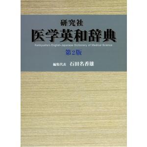 研究社 医学英和辞典 第2版|gakusan