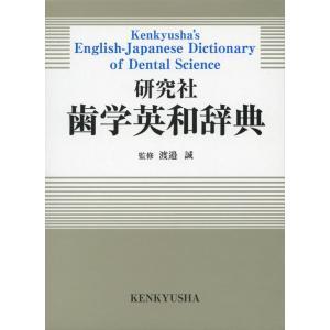 研究社 歯学英和辞典|gakusan