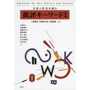 文化と社会を読む 批評キーワード辞典 gakusan