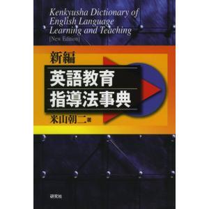 新編 英語教育指導法事典