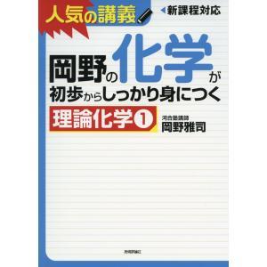 岡野の 化学が初歩からしっかり身につく [理論化学(1)]|gakusan
