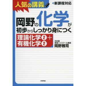 人気の講義 岡野の 化学が初歩からしっかり身につく [理論化学(2)+有機化学(2)]  ISBN1...