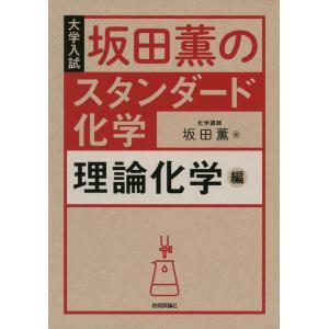 大学入試 坂田薫の スタンダード化学 理論化学編  ISBN10:4-7741-8453-5 ISB...