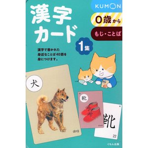 漢字カード 1集(第2版) 0歳から  ISBN10:4-7743-1256-8 ISBN13:97...