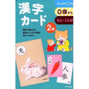 漢字カード 2集(第2版) 0歳から  ISBN10:4-7743-1257-6 ISBN13:97...