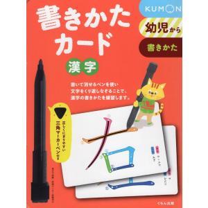 書きかたカード 漢字(第2版) 幼児から  ISBN10:4-7743-1284-3 ISBN13:...