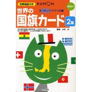 世界の国旗カード 2集(第2版)