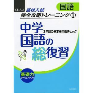 中学国語の総復習|gakusan
