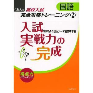 くもんの 高校入試 国語 完全攻略トレーニング 入試実践力の完成 得点力パワーアップ!  ISBN1...