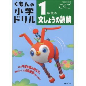くもんの 小学ドリル 国語 文章の読解(1) 1...の商品画像