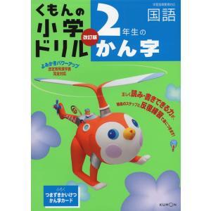 くもんの 小学ドリル 国語 漢字(2) 2年生のかん字 改訂版  ISBN10:4-7743-227...