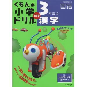 くもんの 小学ドリル 国語 漢字(3) 3年生の漢字 改訂版  ISBN10:4-7743-2276...
