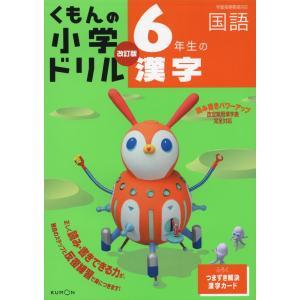 くもんの 小学ドリル 国語 漢字(6) 6年生の漢字 改訂版  ISBN10:4-7743-2279...