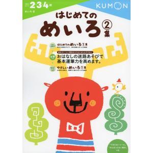 めいろ-2 はじめての めいろ (2)集 gakusan