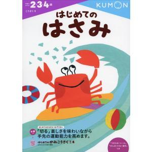 くもんの幼児ドリル こうさく-1 はじめての はさみ 2・3・4歳  ISBN10:4-7743-2...