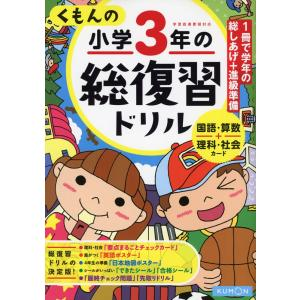 くもんの 小学3年の 総復習ドリル(改訂第三版)