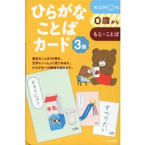 ひらがな ことばカード 3集|gakusan