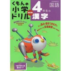 くもんの 小学ドリル 国語 漢字(4) 4年生の漢字 改訂版  ISBN10:4-7743-2738...