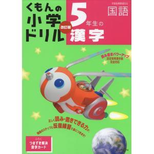 くもんの 小学ドリル 国語 漢字(5) 5年生の漢字 改訂版  ISBN10:4-7743-2739...