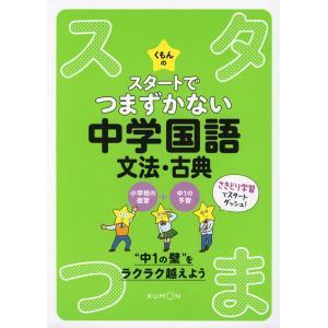 くもんの スタートでつまずかない 中学国語 文法・古典|gakusan