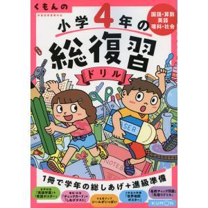 くもんの 小学4年の 総復習ドリル(改訂第四版)|gakusan