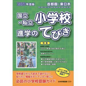 2021年度版 首都圏・東日本 国立・私立 小学校 進学のてびき|gakusan