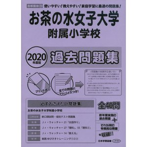2020年度版 首都圏版(29) お茶の水女子大学附属小学校 過去問題集