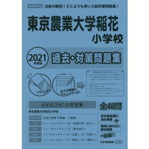 2021年度版 首都圏版(20) 東京農業大学稲花小学校 過去・対策問題集 gakusan