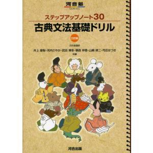 ステップアップノート30 古典文法基礎ドリル 三訂版