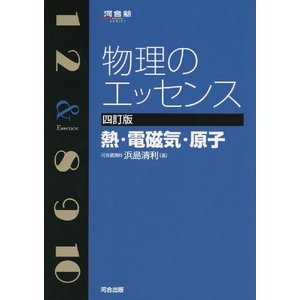 物理のエッセンス 熱・電磁気・原子 四訂版 gakusan