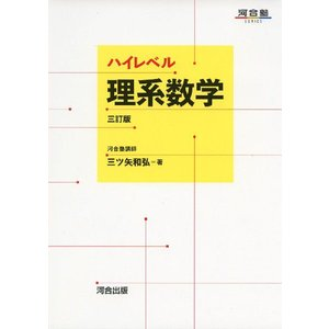 河合塾SERIES ハイレベル 理系数学 三訂版  ISBN10:4-7772-1364-1 ISB...
