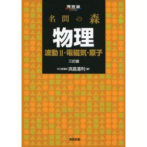 名問の森 物理 波動II・電磁気・原子 三訂版の関連商品5