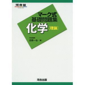 河合塾SERIES マーク式 基礎問題集 化学[理論]  ISBN10:4-7772-1503-2 ...