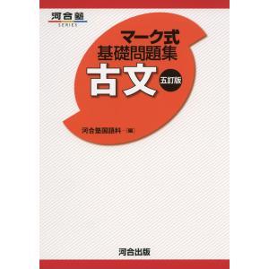 マーク式 基礎問題集 古文 五訂版|gakusan