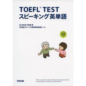 TOEFL TEST スピーキング英単語  ISBN10:4-7772-1664-0 ISBN13:...