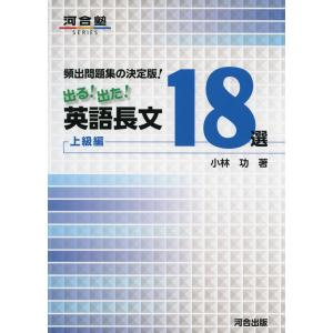 出る! 出た! 英語長文 18選 上級編|gakusan
