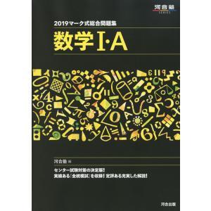 2019 マーク式総合問題集 数学I・A